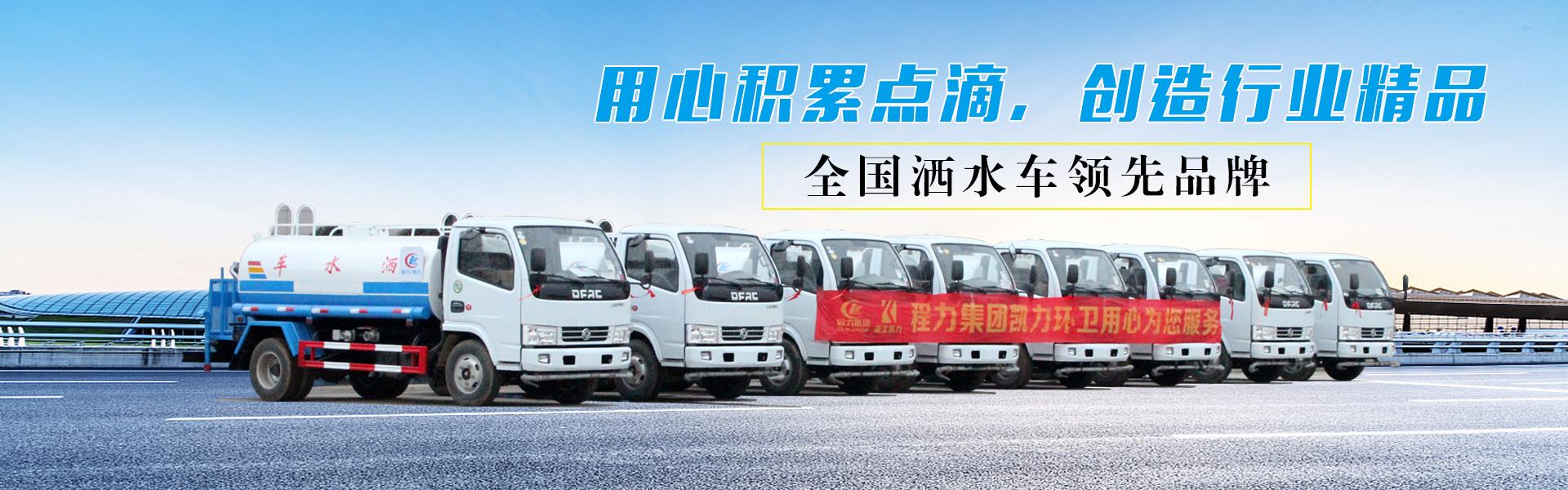 万博max手机版环卫专用汽车股份有限公司
